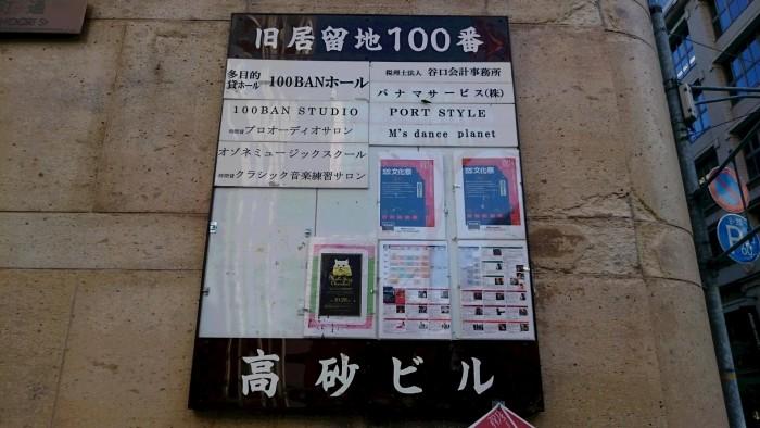 100ban14